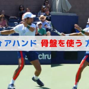 テニスのフォアハンドで骨盤を簡単に使う方法!オープンとスクエア