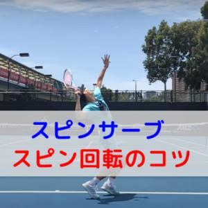 【中級者必見】テニスのサーブでスピン回転をかけて安定させるコツ!