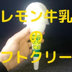 フタバ食品 レモン牛乳ソフト 栃木県民のソウルドリンク「レモン牛乳」がソフトクリームに!値段やカロリー、お味は?