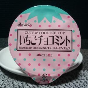 可愛いカップにイチゴ味のチョコミント!?赤城乳業 いちごチョコミント