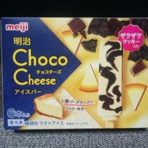 チョコクッキーのザクザク食感にチーズのコク!明治 チョコチーズアイスバー
