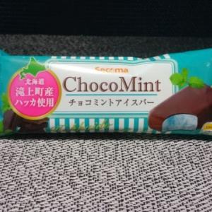 強めの清涼感!北海道滝上町産のハッカ使用 セコマ チョコミントアイスバー