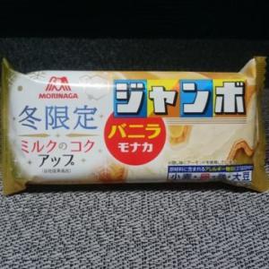 冬限定でミルキーな味わい!森永製菓 バニラモナカジャンボ〈冬限定〉