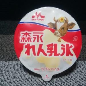 シャリシャリ氷と練乳の美味しさがたっぷり!森永乳業 れん乳氷