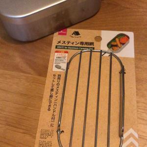 百円均一で買ったメスティンと蒸し器専用網を使って何を作ろう?