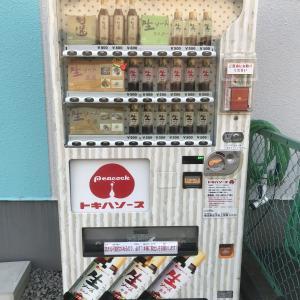 ソース!ソーーーッス!! ソースです!!!  トキハソースの自販機が新しくなってる!!!