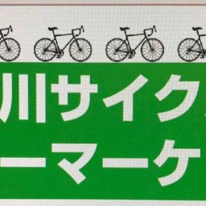 自転車のディープな世界 サイクルフリーマーケット! 「荒川サイクルフリーマーケット」開催予定日が決定!!!