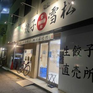 餃子の雪松 無人販売店で餃子を買ってみた!!!