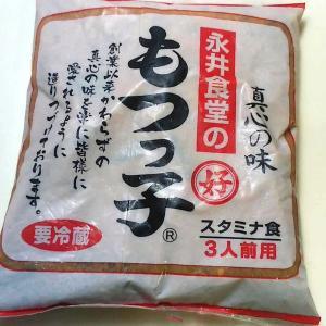 君は永井食堂のもつっ子を知ってるか。わかさいもはどうだろう。