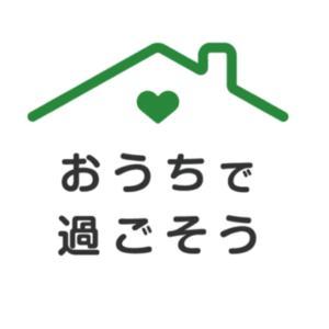 緊急事態宣言に伴う日本経済への影響と補償問題とアメーバピグPC版
