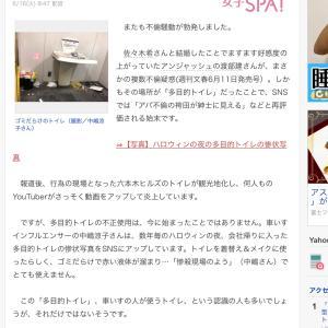 【アンジャ渡部さん新たな観光地を作る!?】六本木ヒルズのトイレ動画UPしたYouTuber炎上