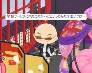 大阪風俗店『 星の王子様 』全員コロナ陰性とうそ・・・大阪府警が再逮捕