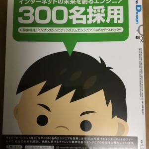 【2012年の求人募集】サイバーエージェント300名採用の求人募集がピグだった