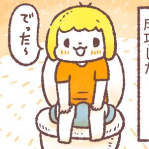 トイレ記念日