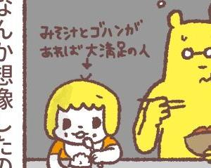 タモちゃんGOTOトラベル③