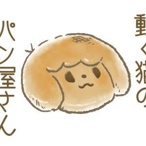 きまぐれアニメ実験③「猫のパン屋さん」