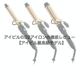 アイビルのD2アイロンの徹底レビュー【アイビル最高級モデル】