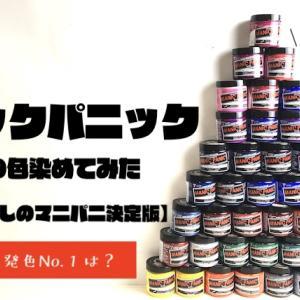 マニックパニック39色染めてみた【美容師一押しのマニパニ決定版】