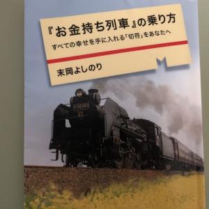 お金持ち列車ってなに?タイトルに引かれて 本「お金持ち列車の乗り方」を読んだ。グルメの話じゃないけれど興味がある方へ。