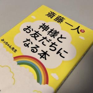 斎藤一人さんの本を読んでみた。自分を褒めてもらえた気分、読後さわやかになりたい方へ。