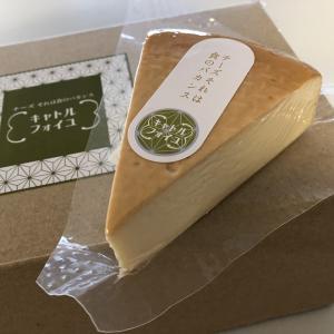 食べやすいフランスのチーズ!「フォレストスモーク」を初めて食べた。スモークチーズとクリームチーズの両方の味を楽しみたい方へおすすめします。