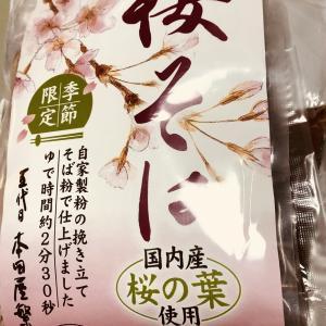 桜 蕎麦 春らしい季節限定の味と香りを楽しみたい方へおすすめ。