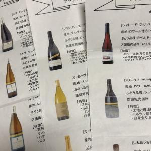 昆布ダシがきいた料理にワインを合わせた 和食にトロワグロの白ワイン