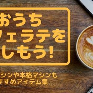 自宅でカフェラテ!無料マシンから本格派まで、癒しのコーヒータイムに欠かせないアイテム一覧