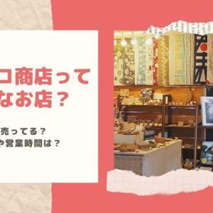 西表島のヤマネコ商店ってどんなとこ?何が買える?営業時間などまとめ