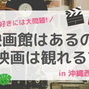 西表島で映画は観れる?映画館は?撮影舞台になった映画もあるの?