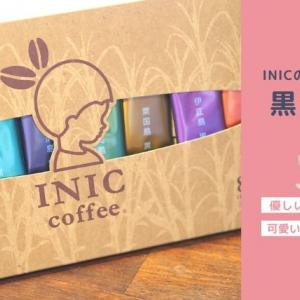 INICの黒糖コーヒーがギフトに最適!沖縄限定パッケージがおしゃれでかわいすぎの件