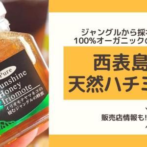 西表島産の天然ハチミツが希少でおいしい!特徴と値段、購入方法まとめ