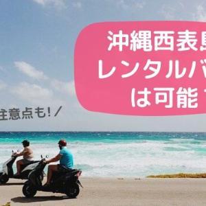 西表島でレンタルバイク(レンタバイク)は可能?値段や予約方法、注意点まとめ
