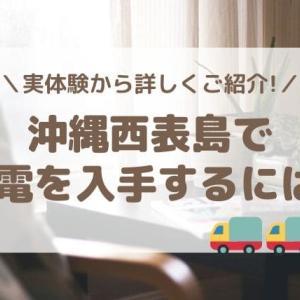 沖縄西表島で家電の入手方法は?どこで買える?どうやって運ぶ?