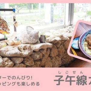 子午線カフェ / 西表島で南国スイーツ、島料理にオリジナル島雑貨まで楽しめる!