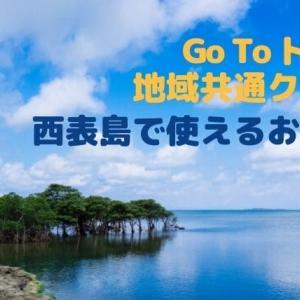 GoToトラベル地域共通クーポンが使える!沖縄西表島のお店一覧