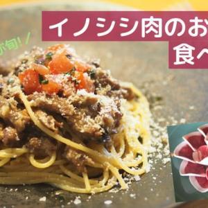イノシシ肉の食べ方は?西表島のおいしいカマイ料理のご紹介!ネット通販で買える?
