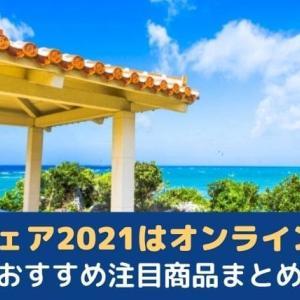 離島フェア2021オンラインのおすすめ注目商品は?Amazon、楽天、Yahoo!でも買える?