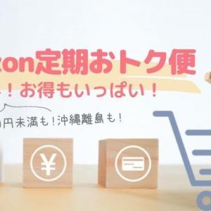 Amazon定期おトク便、送料無料は2,000円未満も!メリット11個で沖縄や離島住民にも絶対おすすめ