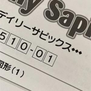 【719日】新5年生授業の1週目
