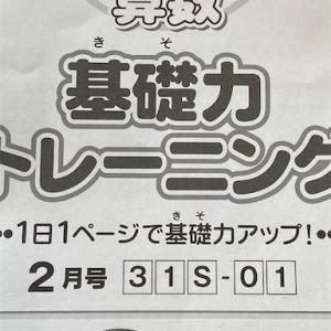 【1449日】新3年生の基礎トレの進み具合