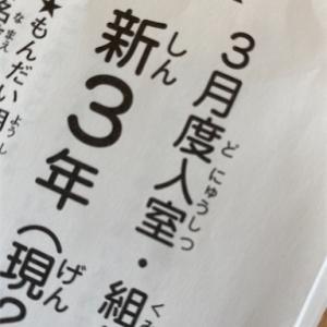 【1406日】新3年3月度組分けテスト結果