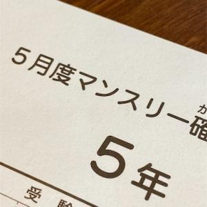【614日】5年生5月度マンスリーテスト結果