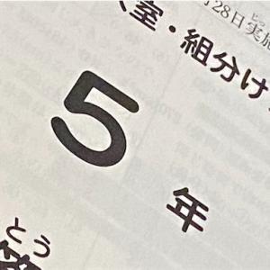 【579日】5年生7月度組分けテスト結果