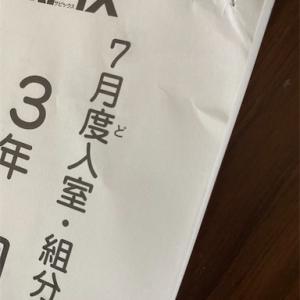【1305日】3年生7月度組分けテスト自己採点