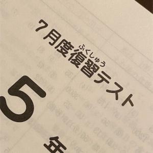 【546日】5年生7月度復習テスト結果