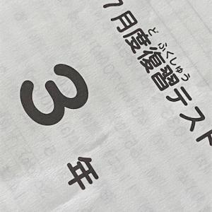 【1274日】3年生7月度復習テスト結果