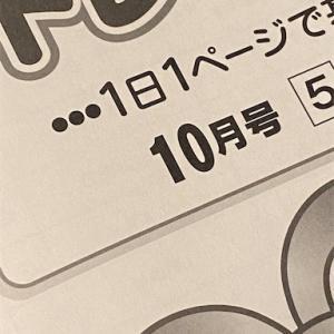 【488日】10月度マンスリーの足音