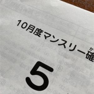 【473日】5年生10月度マンスリー確認テスト自己採点