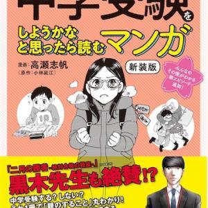 【参考書籍】中学受験をしようかなとおもったら読むマンガ